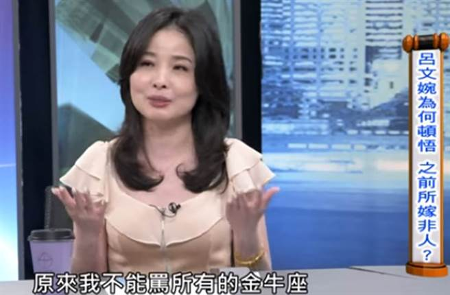 呂文婉坦言離婚前就認清這輩子嫁錯人。(圖/Youtube)