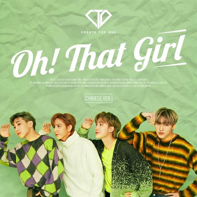 C.T.O推出〈Oh! That girl〉中文版,3月19日數位全面上架,同日MV上線。(環球音樂提供)