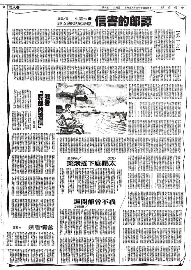 1985年9月7日,〈譚郎的書信〉在人間副刊開始連載。(季季提供)