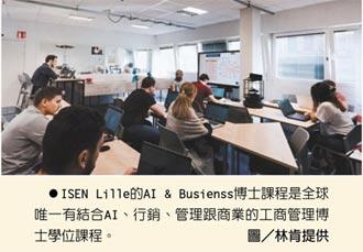 AI與工商管理博士課程 林肯企管3/20線上視訊說明