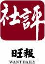 社評/重建香港與北京信任關係