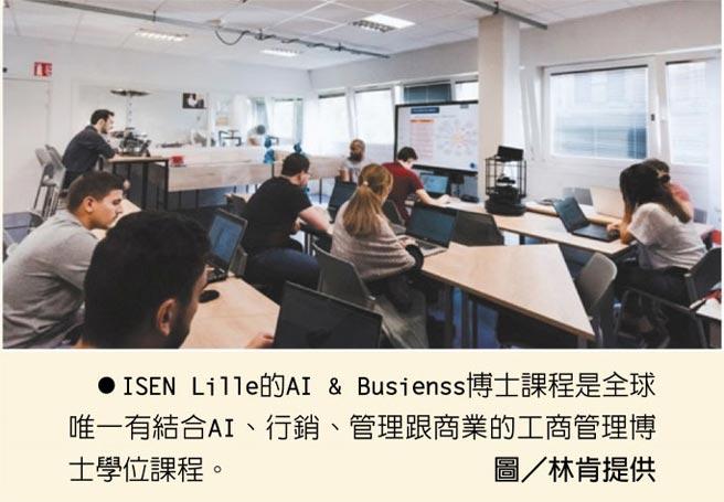 ISEN Lille的AI & Busienss博士課程是全球唯一有結合AI、行銷、管理跟商業的工商管理博士學位課程。圖/林肯提供