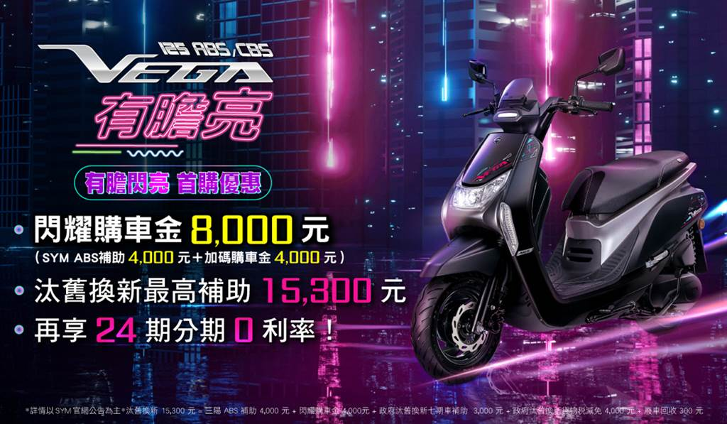 VEGA125購車優惠方案