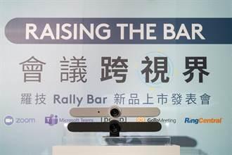 羅技RALLY BAR 全功能視訊會議系統強勢登台