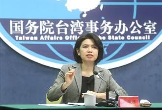 政府批農林22條矮化台灣 國台辦:攻擊抹黑毫不奇怪