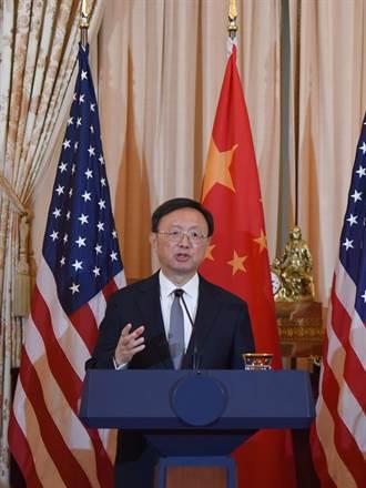 中美高層戰略對話登場 楊潔篪:美國沒資格居高臨下與中國說話