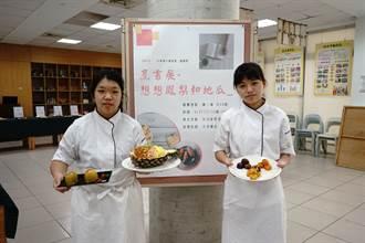 光華餐飲群師生烹書展廚藝 鳳梨處境催生料理