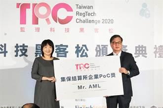 跨國企業導入監理科技 台灣團隊實驗落地可能