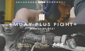 慕泰泰拳公開賽 南台灣展開戰火