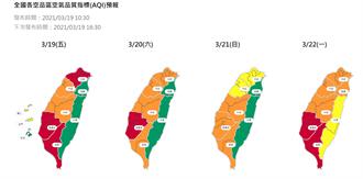沙塵來襲 環保署:周日晚間起影響台灣