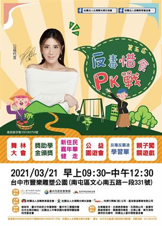 「第5屆反毒惜食PK戰」公益園遊會預估3千人湧入