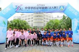 全國五人制足球男子決賽明登場 中市運動局長預祝再創佳績
