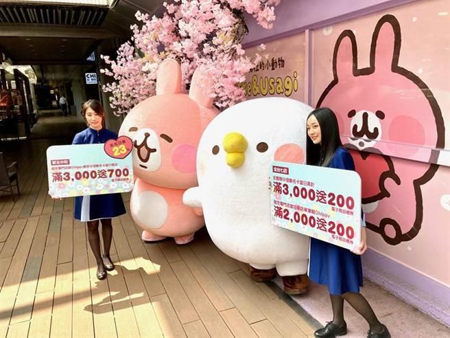 環球購物中心母親節4月開打 「卡娜赫拉的小動物」助攻 - 生活