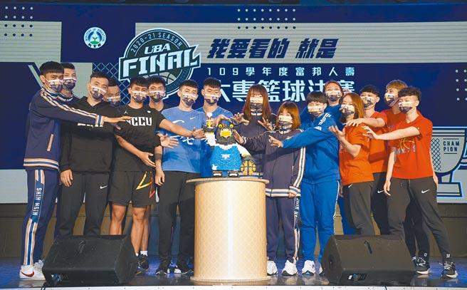 109學年UBA決賽本週末登場,8隊選手宣誓爭搶冠軍獎盃。(大專體總提供)