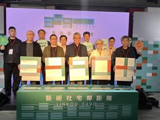 林口社宅公共藝術計畫啟動 斥資1. 5億在社宅拍影集推廣藝術