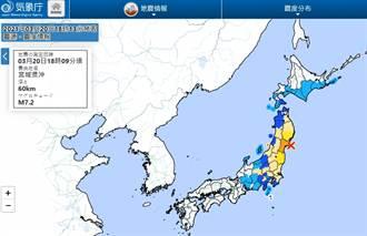7.2強震重撼日本東北 發出海嘯警報