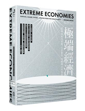 極端環境經濟學 愛沙尼亞的科技豪賭