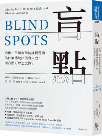本周選書-《盲點》