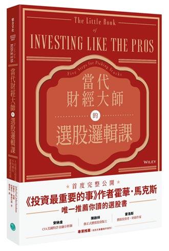 本周選書-《當代財經大師的 選股邏輯課》