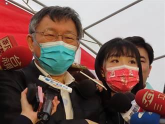 發言人轟衛福部突襲式宣布疫苗開打 柯文哲:我們有做好準備