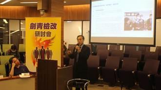 劍青檢改推修法現行犯准不解送擴大範圍 精緻司法偵查效能