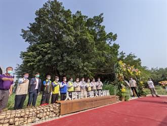 大隆田文化生態園區啟用 黃偉哲讚是台南大安森林公園