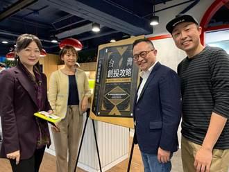 台灣業者發表創投攻略 助力新創圈