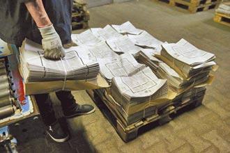 匈牙利郵局停止送報
