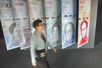 委內瑞拉推百萬大鈔