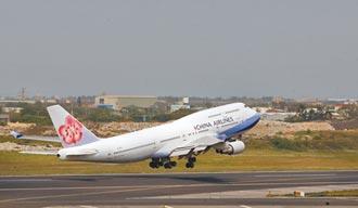 服役46年 華航波音747最後一飛 完美落地