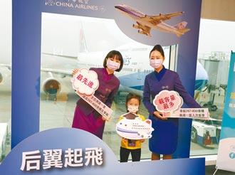 747縱橫半世紀 改變全球航空業