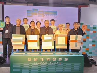 新北耗資1.5億 林口社宅公共藝術計畫啟動
