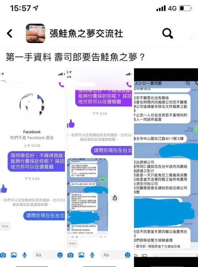 張鮭魚之夢傳給某記者一張與壽司郎的LINE對話截圖。(翻攝自 張鮭魚之夢交流社FB)