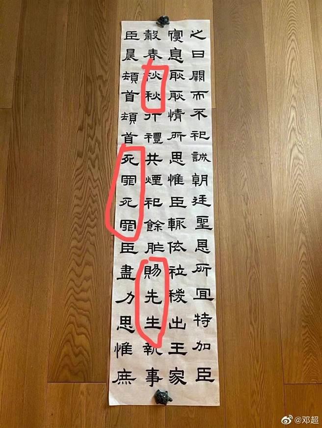 鄧超打擾老婆害她寫錯字,孫儷直接把怨氣寫在作品上。(翻攝自鄧超微博)