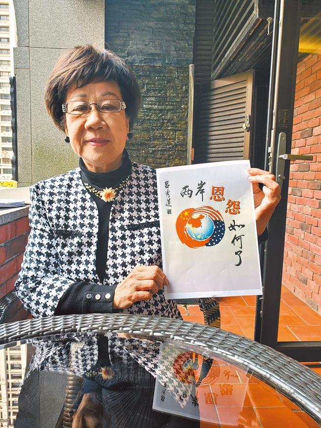 前副總統呂秀蓮21日將舉行《兩岸恩怨如何了?》新書發表會。(曾薏蘋攝)