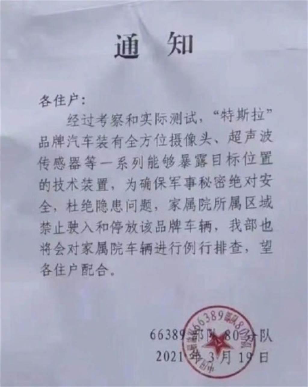 多鏡頭的特斯拉被禁入中國軍區,馬斯克澄清:數據絕不會用於間諜活動