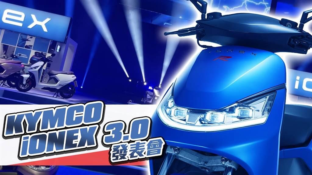 這次玩真的?KYMCO Ionex 3.0電動車發表