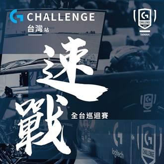 Logitech G challenge 2021台灣速戰巡迴賽找尋全台最速傳奇賽車手