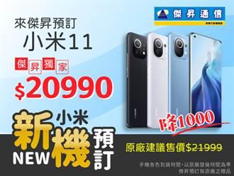 傑昇通信推出小米超級品牌日 最新小米11秒降1千