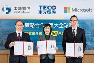 中華電信打造工業4.0 東元、微軟入列