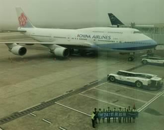 航迷許願成功 華航加碼「747女王想見你」地面活動