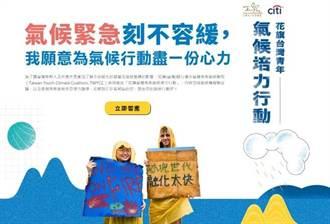 花旗台灣青年氣候培力行動 千人線上響應活動起跑
