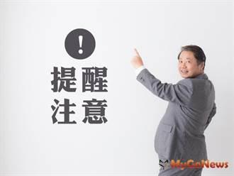 出售未保存登記房屋交易所得 申報期限要注意