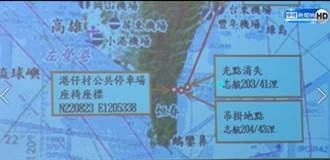 F-5E返航 2機疑擦撞 飛官羅尚樺跳傘落海殉職
