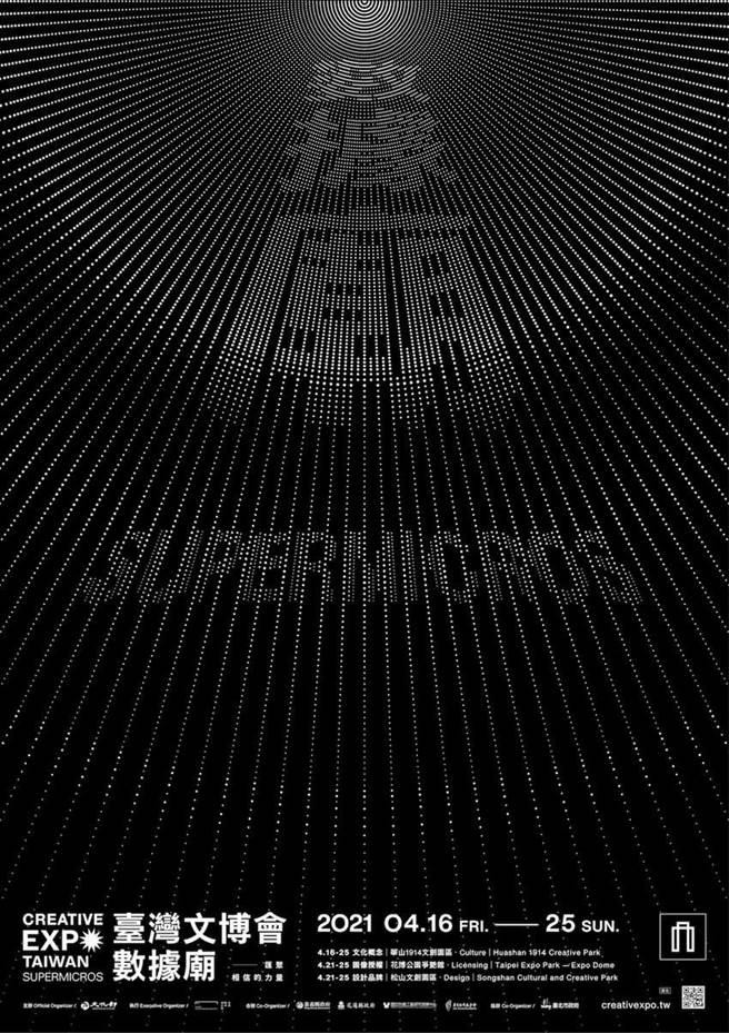 (2021台灣文博會主視覺以「匯聚、編碼、光」為概念,透過細小的點與線將編碼視覺化,將數據與信仰具象化。圖/台灣設計研究院提供)