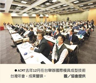 電腦輔助成型技術協會舉辦 模具與成型智慧工廠技研會