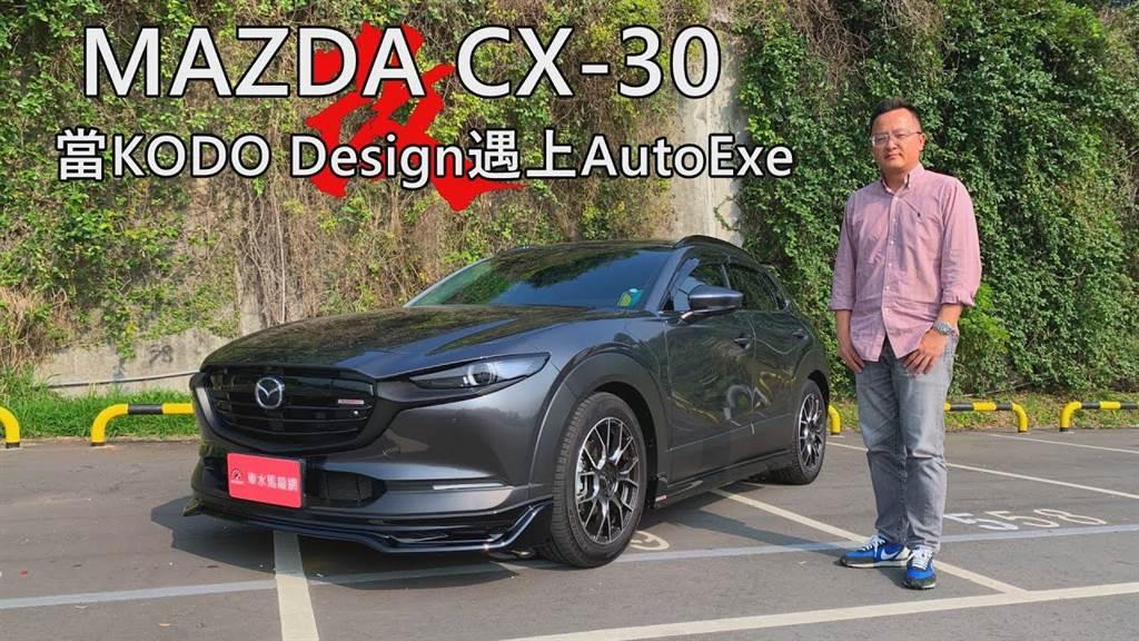 MAZDA CX-30 當KODO Design遇上AutoExe | 秀愛車