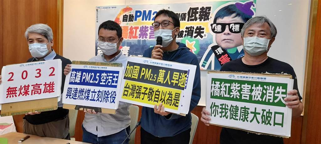 台灣健康空氣行動聯盟今(23)日公布2020年自動PM2.5年報,其中高屏地區年均值每立方公尺19.8微克,是全國最惡空品區,2020自動PM2.5年均值排名最差前11大測站中就有9處位於高雄。(台灣健康空氣行動聯盟提供)