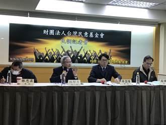 台灣民意基金會民調 學者:反萊豬及藻礁公投都會過關