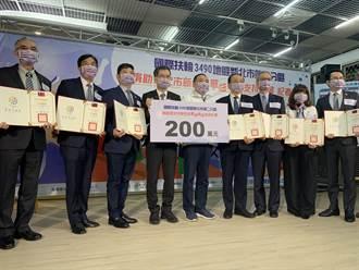 支持新住民學華語 國際扶輪3490地區新北市第二分區捐200萬元